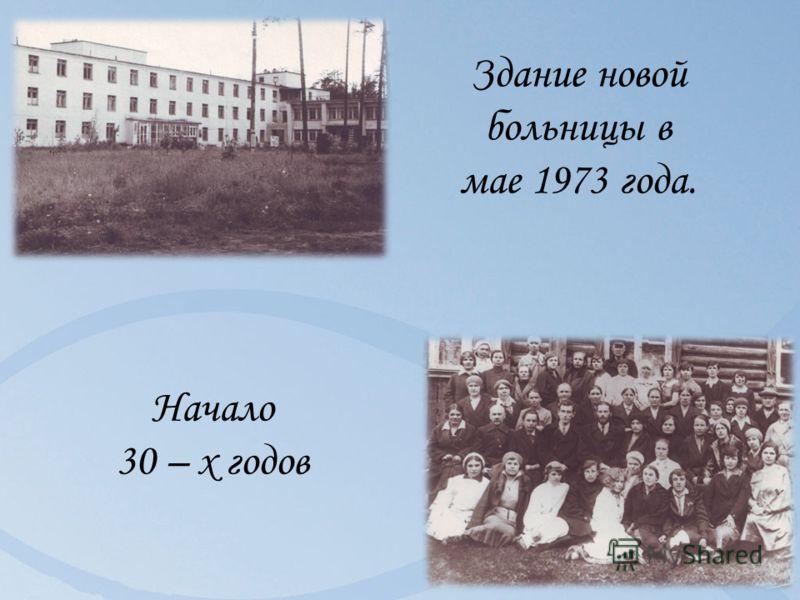 Здание новой больницы в мае 1973 года. Начало 30 – х годов