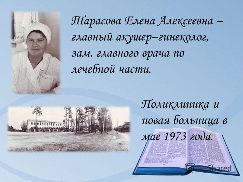 Тарасова Елена Алексеевна – главный акушер–гинеколог, зам. главного врача по лечебной части. Поликлиника и новая больница в мае 1973 года.