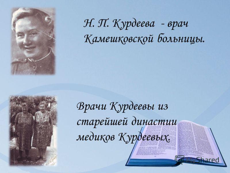 Н. П. Курдеева - врач Камешковской больницы. Врачи Курдеевы из старейшей династии медиков Курдеевых.
