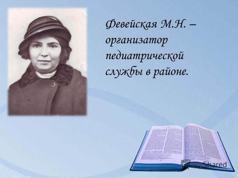 Февейская М.Н. – организатор педиатрической службы в районе.