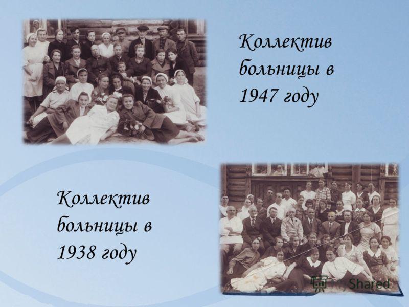 Коллектив больницы в 1947 году Коллектив больницы в 1938 году