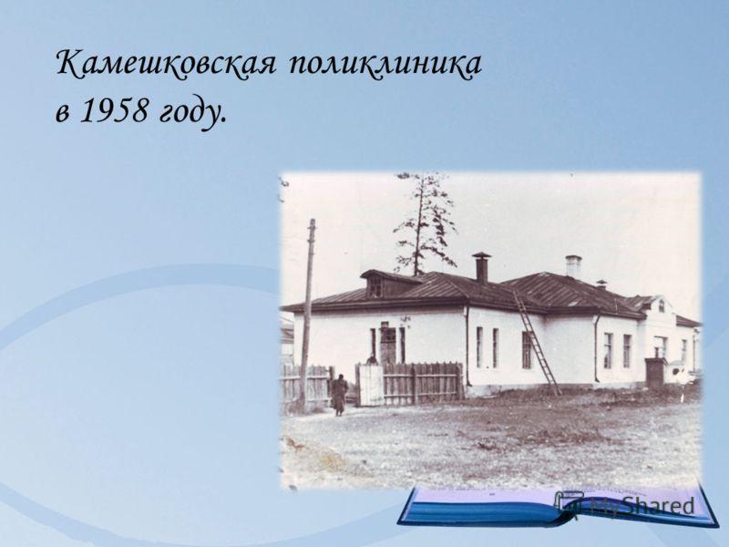 Камешковская поликлиника в 1958 году.