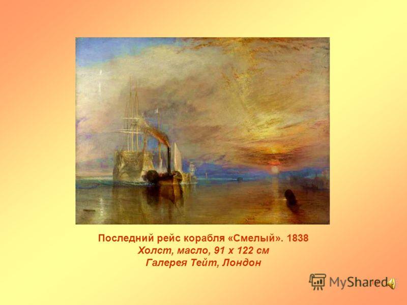 10 Последний рейс корабля «Смелый». 1838 Холст, масло, 91 х 122 см Галерея Тейт, Лондон