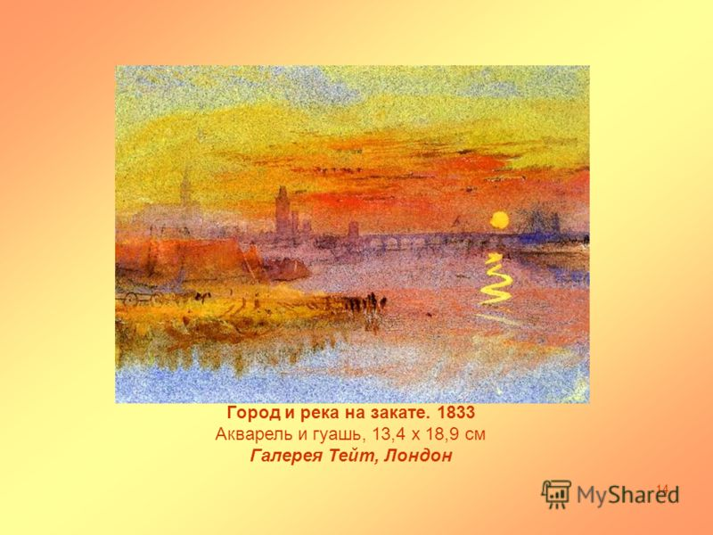 Город и река на закате. 1833 Акварель и гуашь, 13,4 х 18,9 см Галерея Тейт, Лондон 14