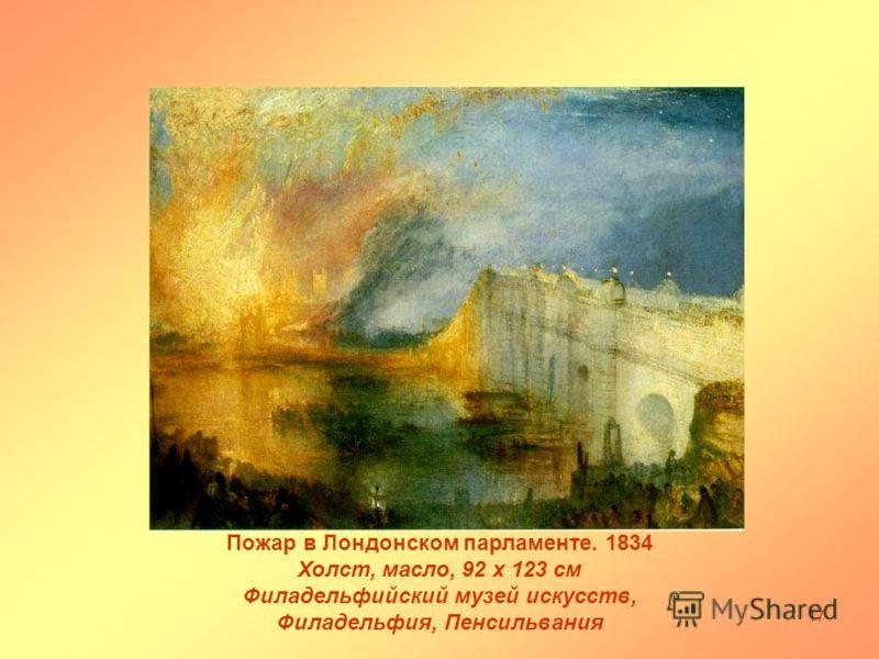 Пожар в Лондонском парламенте. 1834 Холст, масло, 92 х 123 см Филадельфийский музей искусств, Филадельфия, Пенсильвания 17