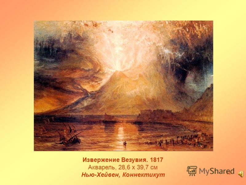 Извержение Везувия. 1817 Акварель, 28,6 х 39,7 см Нью-Хейвен, Коннектикут 18