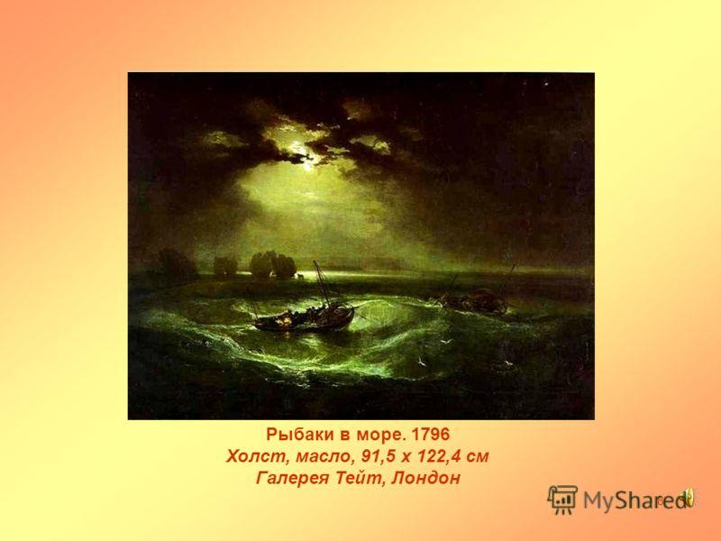 8 Рыбаки в море. 1796 Холст, масло, 91,5 х 122,4 см Галерея Тейт, Лондон