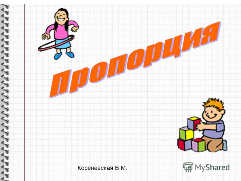 Кореневская В.М.