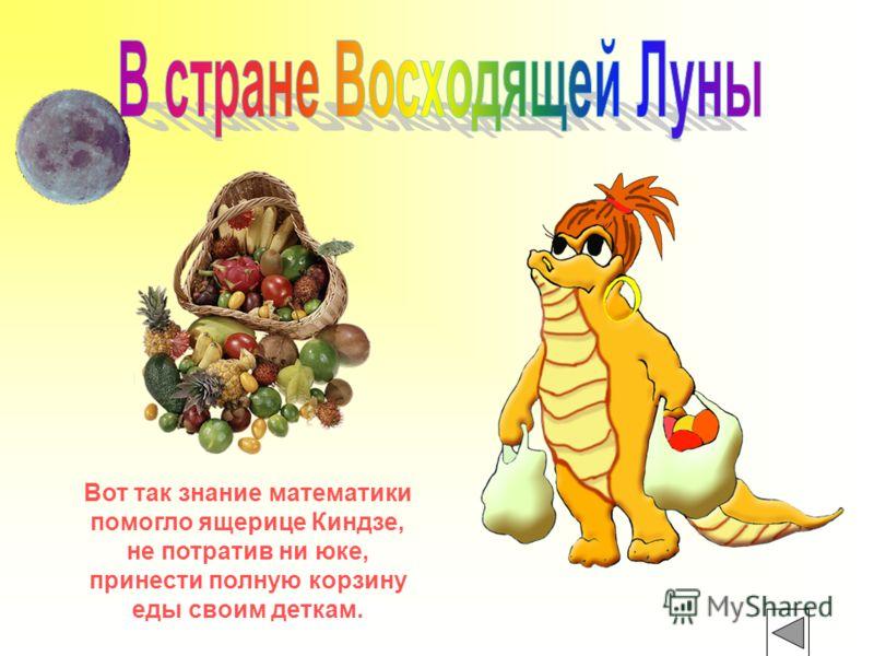 Вот так знание математики помогло ящерице Киндзе, не потратив ни юке, принести полную корзину еды своим деткам.