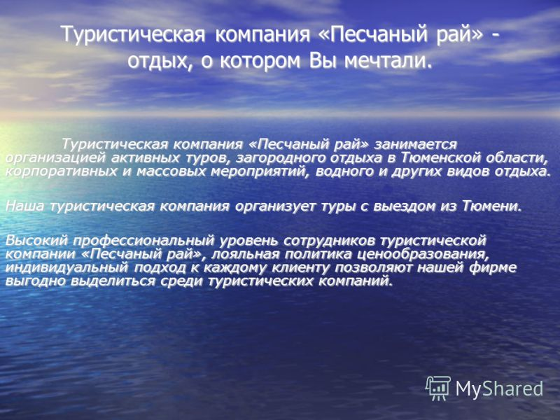 Туристическая компания «Песчаный рай» занимается организацией активных туров, загородного отдыха в Тюменской области, корпоративных и массовых мероприятий, водного и других видов отдыха. Туристическая компания «Песчаный рай» занимается организацией а