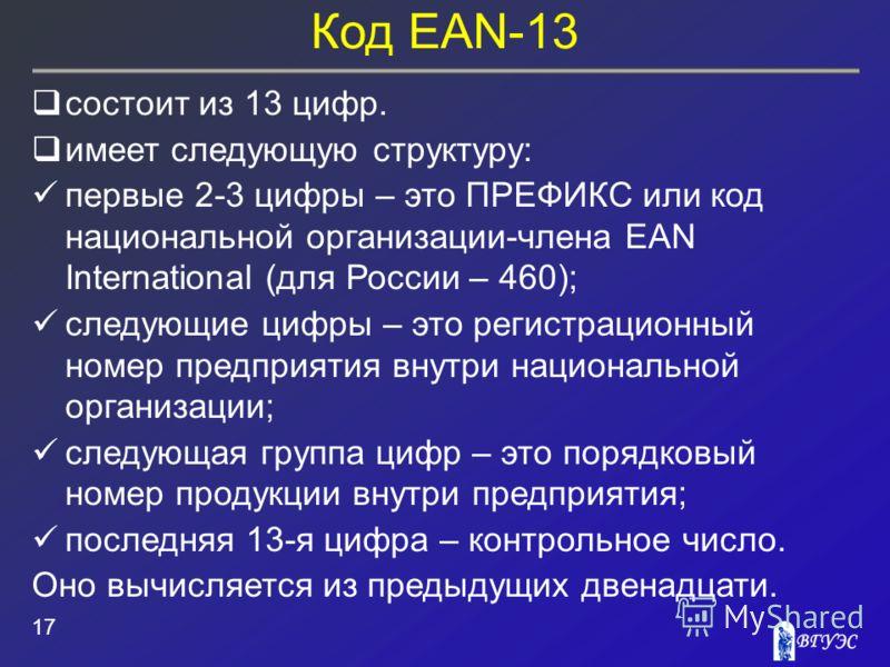 Код EAN-13 17 состоит из 13 цифр. имеет следующую структуру: первые 2-3 цифры – это ПРЕФИКС или код национальной организации-члена EAN International (для России – 460); следующие цифры – это регистрационный номер предприятия внутри национальной орган