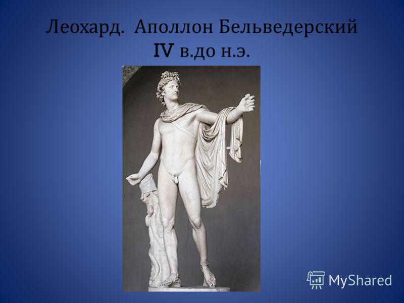 Леохард. Аполлон Бельведерский IV в. до н. э.