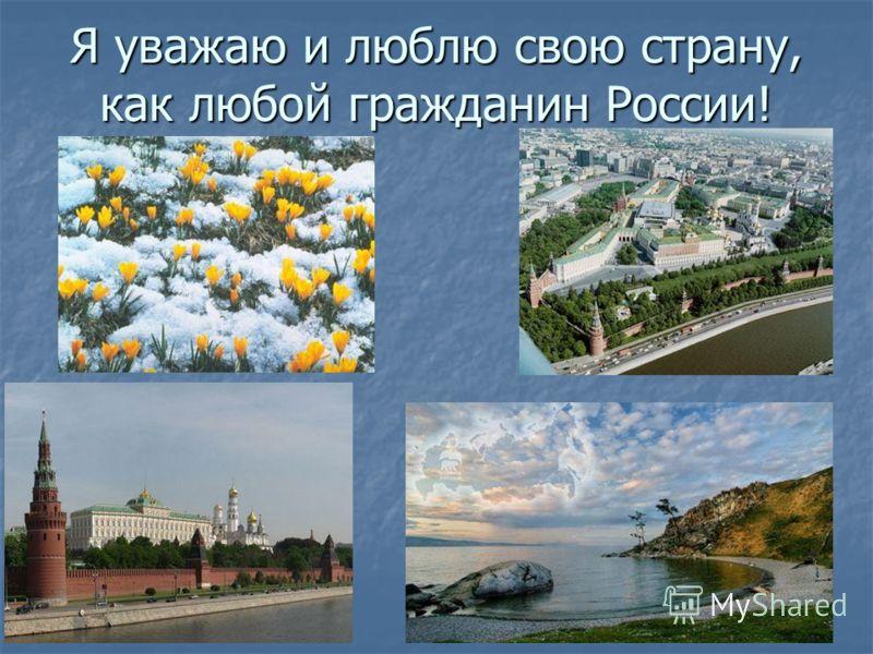 Я уважаю и люблю свою страну, как любой гражданин России!