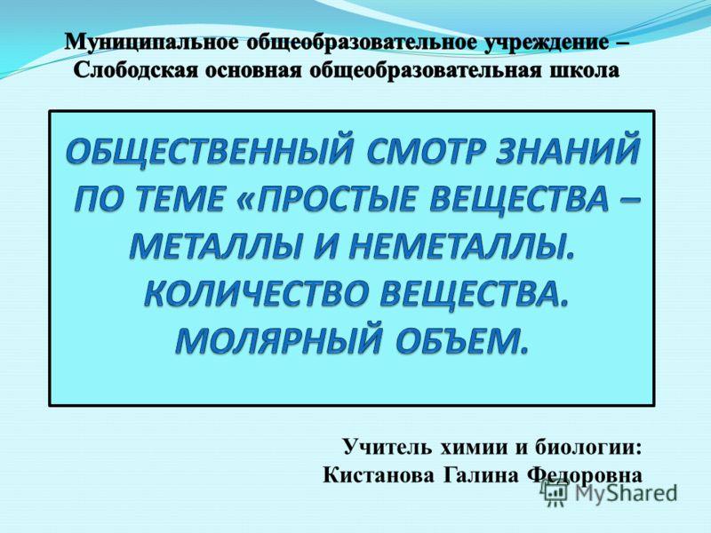 Учитель химии и биологии: Кистанова Галина Федоровна