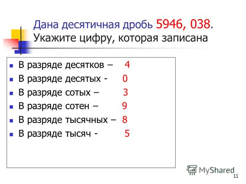 10 Разложите по «ящикам» с обыкновенными дробями равные им десятичные дроби. 203,1 0,2031 20,31 2,031