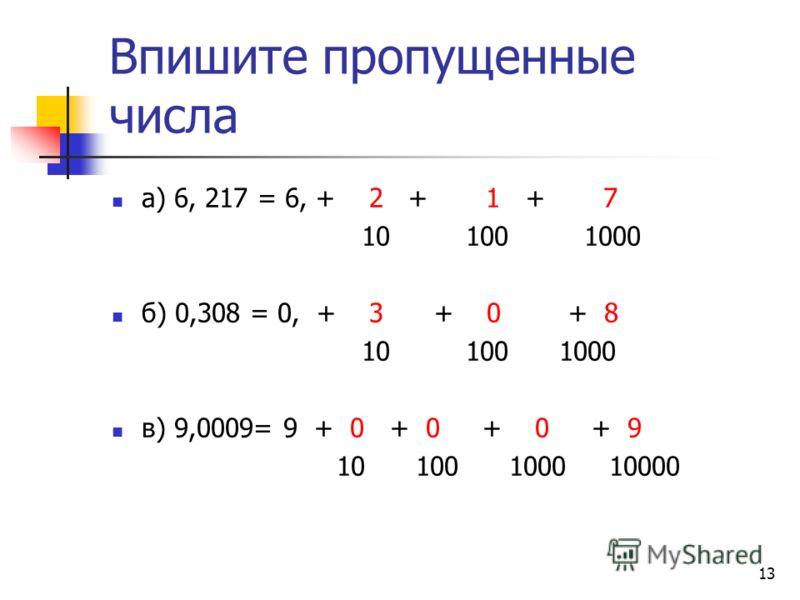 12 Укажите правильную запись десятичной дроби а) 0 целых 5 сотых 0,5 - 0,05 – 0,005 – б) 40 целых 9 тысячных 4,009 - 40,09 - 40,009 – в) 3 целых 17 десятитысячных 3,1700 - 3, 0170 - 3,0017 - ν ν ν