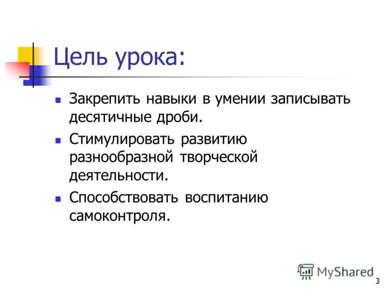 2 Вараксина Ирина Владимировна МОУ Целинная СОШ