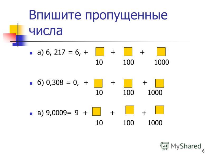 5 Укажите правильную запись десятичной дроби а) 0 целых 5 сотых 0,5 - 0,05 – 0,005 – б) 40 целых 9 тысячных 4,009 - 40,09 - 40,009 – в) 3 целых 17 десятитысячных 3,1700 - 3, 0170 - 3,0017 -