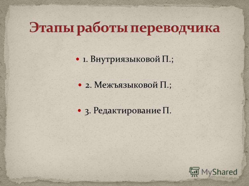 1. Внутриязыковой П.; 2. Межъязыковой П.; 3. Редактирование П.