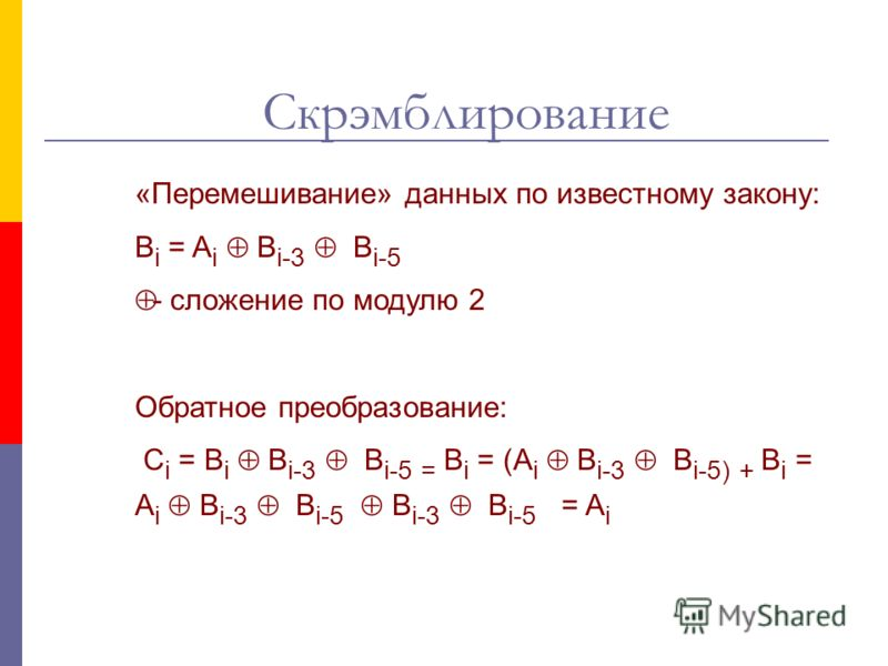 Скрэмблирование «Перемешивание» данных по известному закону: B i = A i B i-3 B i-5 - сложение по модулю 2 Обратное преобразование: C i = B i B i-3 B i-5 = B i = (A i B i-3 B i-5) + B i = A i B i-3 B i-5 B i-3 B i-5 = A i