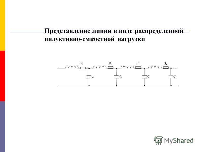 Представление линии в виде распределенной индуктивно-емкостной нагрузки R R RR C C C C