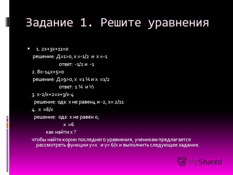 2 этап. Решение уравнений Далее учащимся предлагаются 4 уравнения. Первые три из них ученики решать умеют( решения записываются на доске и в тетрадях), а четвёртое, сводящееся к кубическому, пока нет( с его помощью создаётся проблемная ситуация).