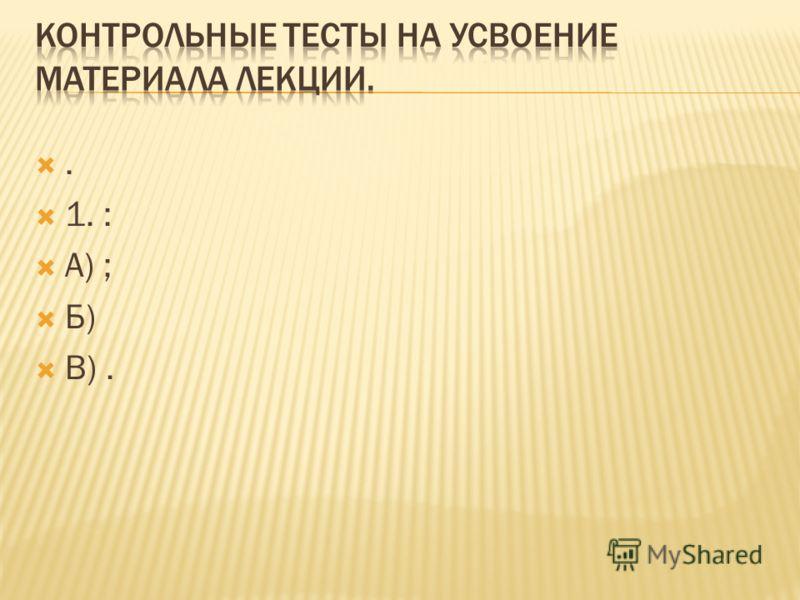 . 1. : А) ; Б) В).