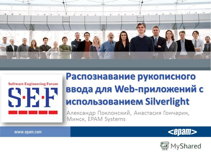 Распознавание рукописного ввода для Web-приложений с использованием Silverlight Александр Поклонский, Анастасия Гончарик, Минск, EPAM Systems