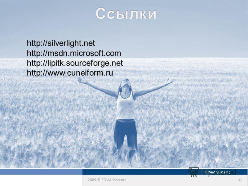 2009 © EPAM Systems 15 http://silverlight.net http://msdn.microsoft.com http://lipitk.sourceforge.net http://www.cuneiform.ru