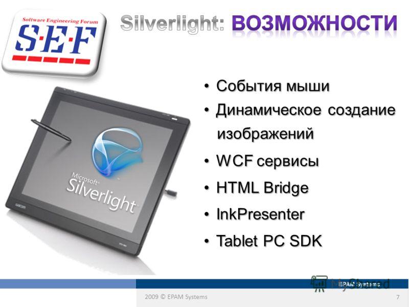 7 События мышиСобытия мыши Динамическое созданиеДинамическое создание изображений изображений WCF сервисыWCF сервисы HTML BridgeHTML Bridge InkPresenterInkPresenter Tablet PC SDKTablet PC SDK