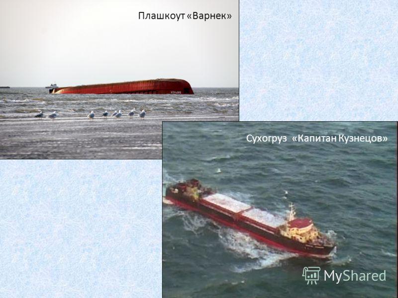 Плашкоут «Варнек» Сухогруз «Капитан Кузнецов»