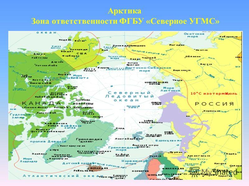 Арктика Зона ответственности ФГБУ «Северное УГМС»