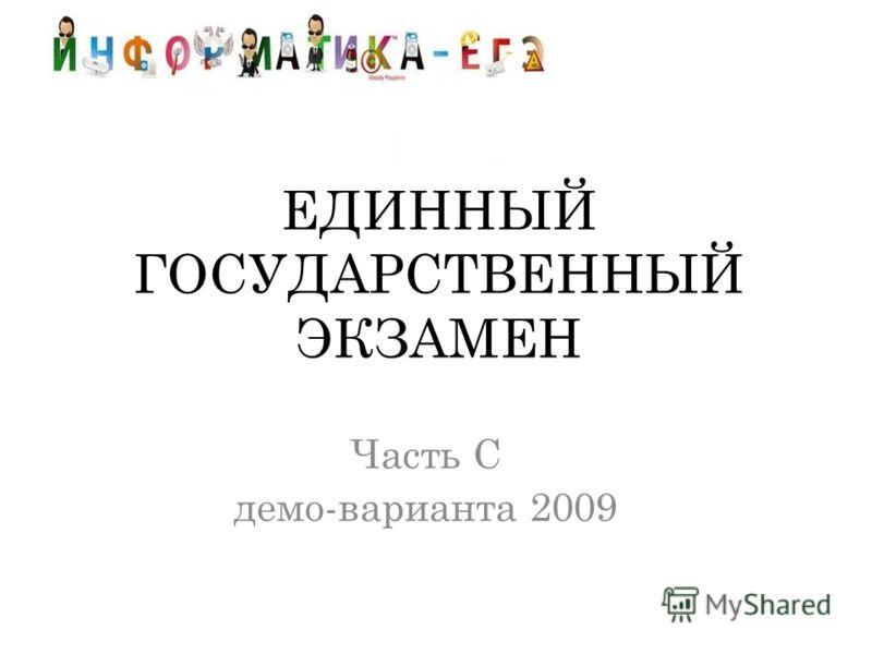 ЕДИННЫЙ ГОСУДАРСТВЕННЫЙ ЭКЗАМЕН Часть С демо-варианта 2009