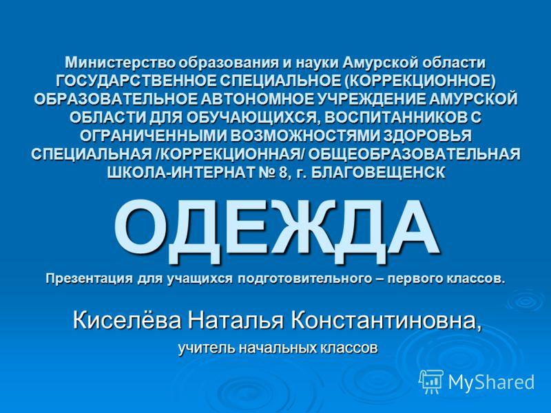 Министерство образования и науки Амурской области ГОСУДАРСТВЕННОЕ СПЕЦИАЛЬНОЕ (КОРРЕКЦИОННОЕ) ОБРАЗОВАТЕЛЬНОЕ АВТОНОМНОЕ УЧРЕЖДЕНИЕ АМУРСКОЙ ОБЛАСТИ ДЛЯ ОБУЧАЮЩИХСЯ, ВОСПИТАННИКОВ С ОГРАНИЧЕННЫМИ ВОЗМОЖНОСТЯМИ ЗДОРОВЬЯ СПЕЦИАЛЬНАЯ /КОРРЕКЦИОННАЯ/ ОБЩ