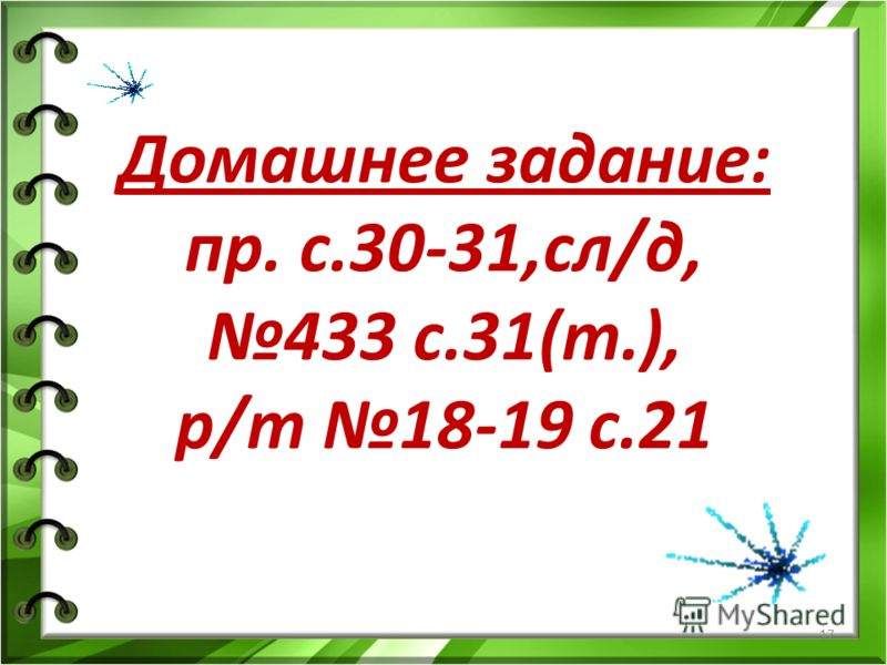 Домашнее задание: пр. с.30-31,сл/д, 433 с.31(т.), р/т 18-19 с.21 17