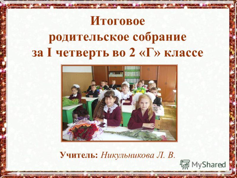 1 Итоговое родительское собрание за I четверть во 2 «Г» классе Учитель: Никульникова Л. В.