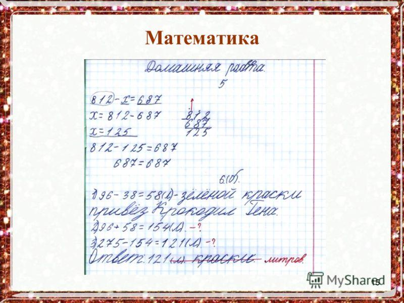 15 Математика