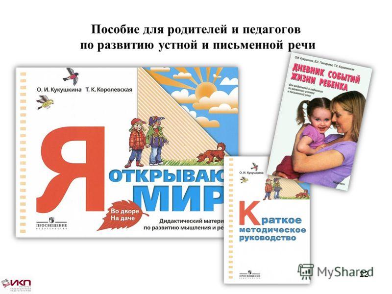Пособие для родителей и педагогов по развитию устной и письменной речи 22