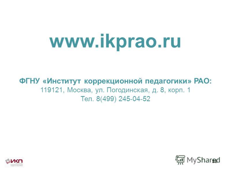 www.ikprao.ru ФГНУ «Институт коррекционной педагогики» РАО: 119121, Москва, ул. Погодинская, д. 8, корп. 1 Тел. 8(499) 245-04-52 38