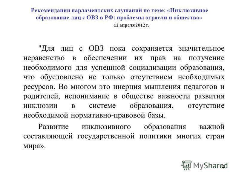 Рекомендации парламентских слушаний по теме: «Инклюзивное образование лиц с ОВЗ в РФ: проблемы отрасли и общества» 12 апреля 2012 г.