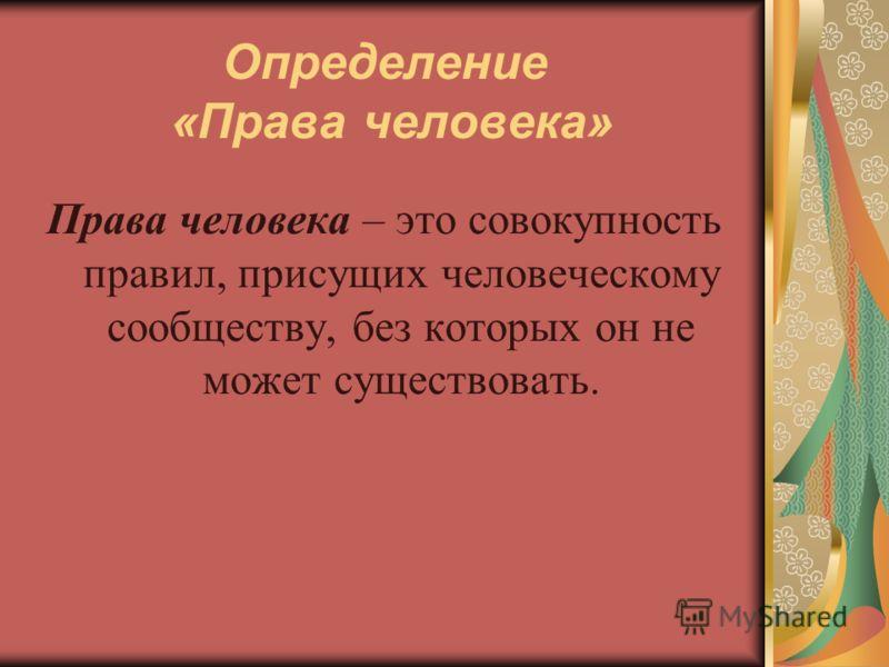 Права и обязанности обучающихся Подготовили юные помощники полиции МОУ «СОШ 2 г. Ершова» 2012 г.