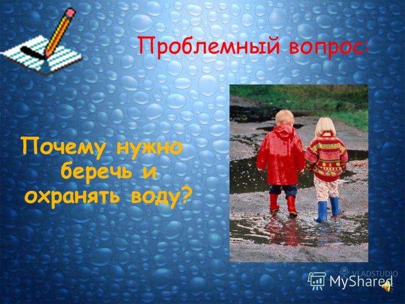 Вода – источник жизни Автор Аксёнова Е. В. Воспитатель МДОУ 3 Воспитатель МДОУ 3 «Колокольчик» «Колокольчик»