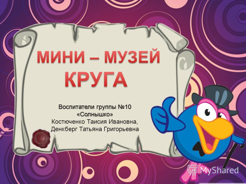 Воспитатели группы 10 «Солнышко» Костюченко Таисия Ивановна, Денкберг Татьяна Григорьевна