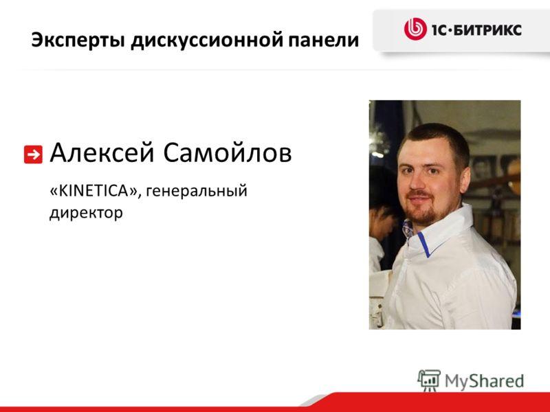 Эксперты дискуссионной панели Алексей Самойлов «KINETICA», генеральный директор