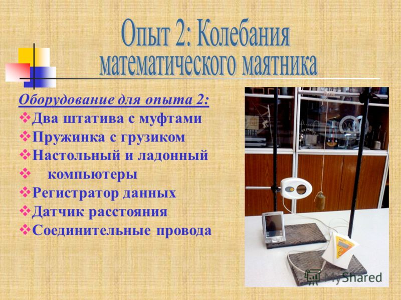 Оборудование для опыта 2: Два штатива с муфтами Пружинка с грузиком Настольный и ладонный компьютеры Регистратор данных Датчик расстояния Соединительные провода