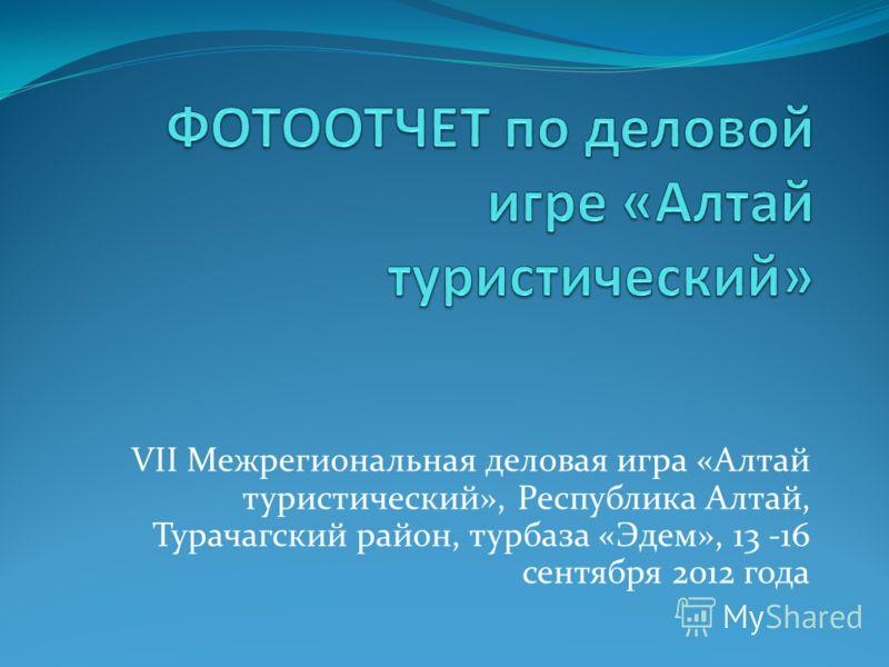 VII Межрегиональная деловая игра «Алтай туристический», Республика Алтай, Турачагский район, турбаза «Эдем», 13 -16 сентября 2012 года