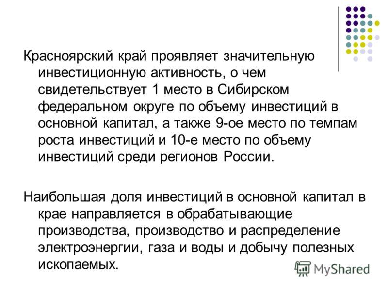 Красноярский край проявляет значительную инвестиционную активность, о чем свидетельствует 1 место в Сибирском федеральном округе по объему инвестиций в основной капитал, а также 9-ое место по темпам роста инвестиций и 10-е место по объему инвестиций