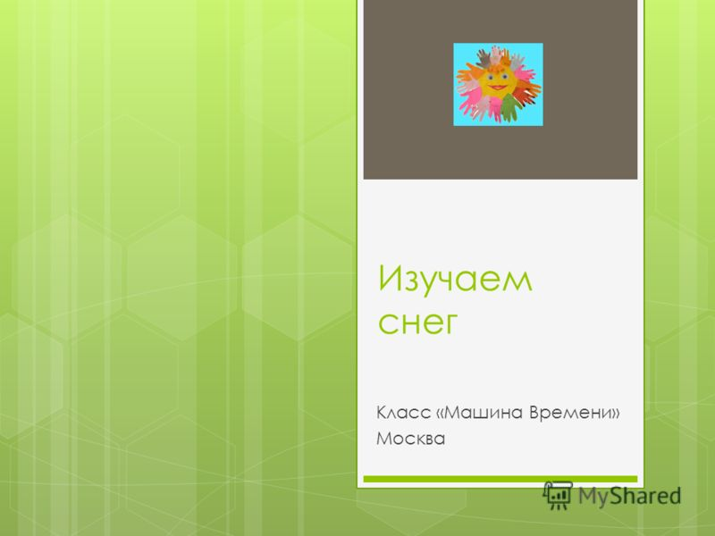 Изучаем снег Класс «Машина Времени» Москва