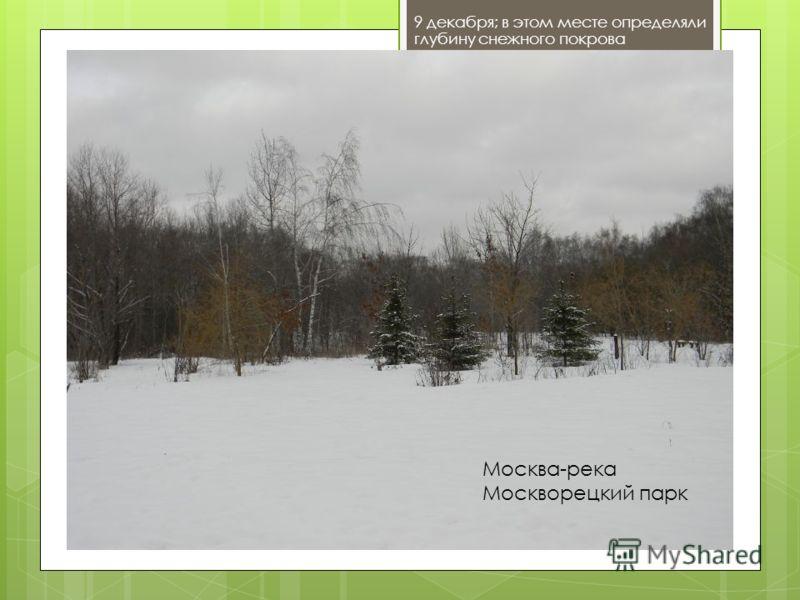 9 декабря; в этом месте определяли глубину снежного покрова Москва-река Москворецкий парк