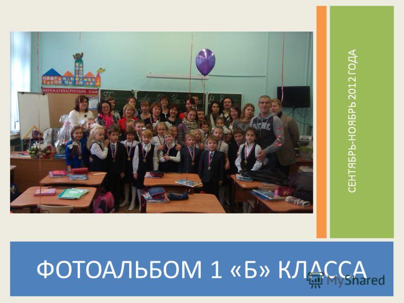 ФОТОАЛЬБОМ 1 «Б» КЛАССА СЕНТЯБРЬ-НОЯБРЬ 2012 ГОДА